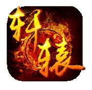 轩辕传奇安卓版 v1.0.0