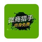 微友猎手安卓版 v1.0