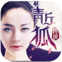 青丘狐传说iPhone版v1.4.8