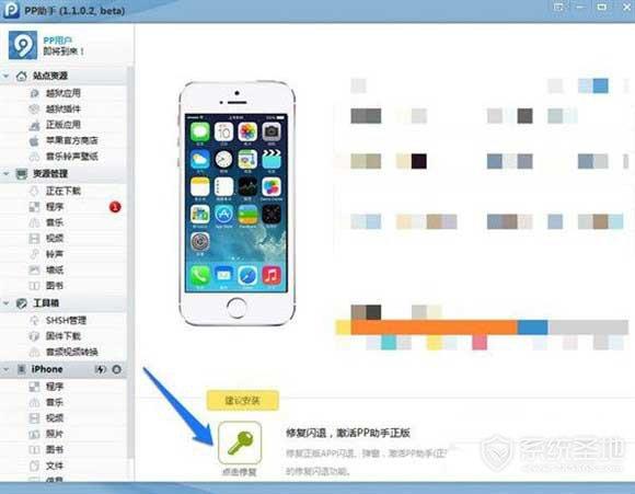 苹果5打开应用闪退怎么办?