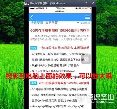 iOS10怎么投影到电脑上?iOS10怎么投影到电视?