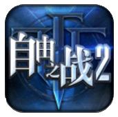 自由之战2安卓版 v1.0.68.0