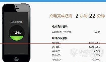 iphone电池检查方法