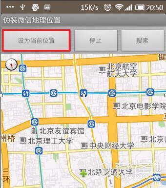 微信伪装地理位置使用教程