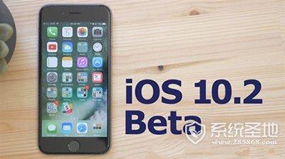 苹果iOS10.2Beta4更新了什么?苹果iOS10.2Beta4新功能
