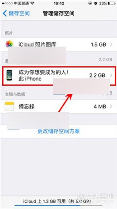 iPhone7如何删除iPhone7数据 iPhone7使用教程