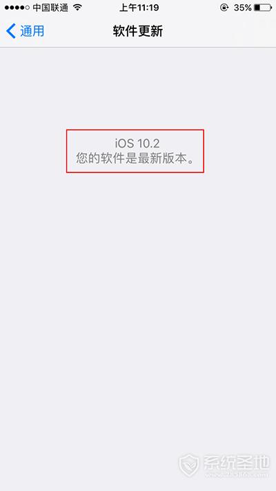 苹果系统iOS10.2 Beta3怎么升级?