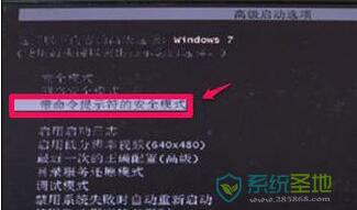 电脑蓝屏代码0x000000ed进入安全模式