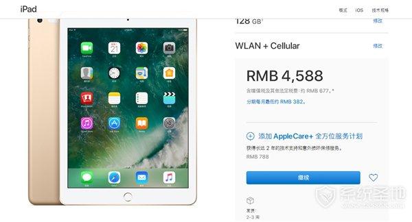 3788元!苹果中国低调推出新iPad 4G版:可以买