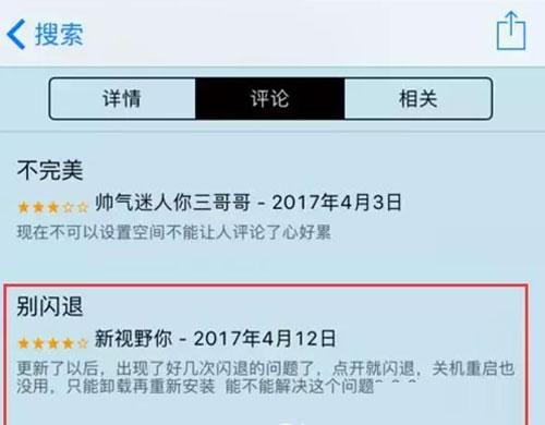 升级iOS10.3后QQ闪退