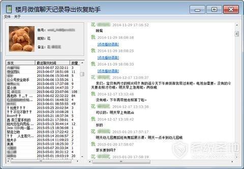 微信聊天记录导出电脑