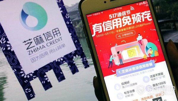 中国联通吃螃蟹:支付宝芝麻分650分以上后付费