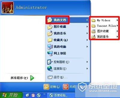 WinXP系统怎么转移我的文档?