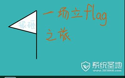 """立flag是什么意思?网络流行语""""立flag""""怎么解释?"""