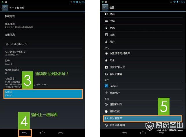 华为G9开启USB 4