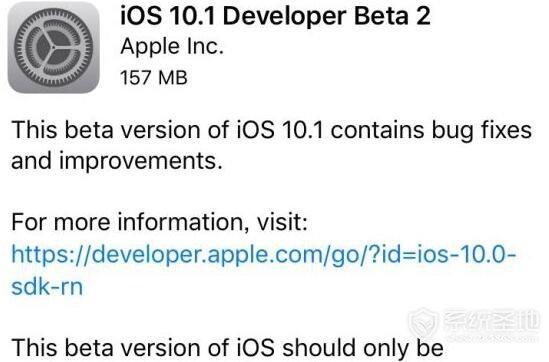 iOS10.1怎么升级