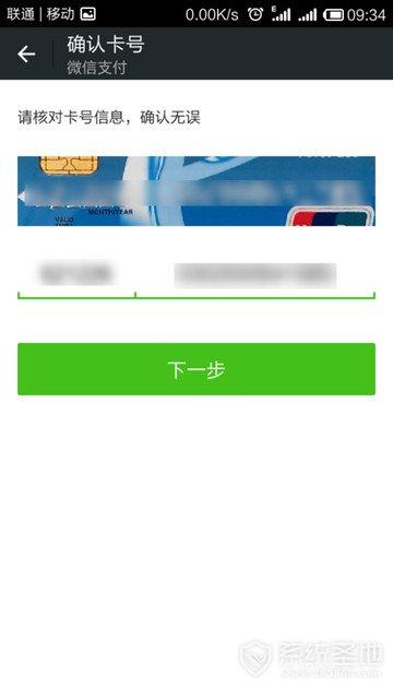 微信实名认证在哪 微信怎么实名认证