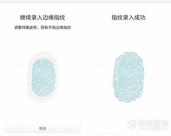 指纹识别3