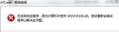 计算机中msvcr100.dll丢失的原因与解决方法