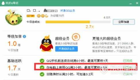 QQ升级加速的方法