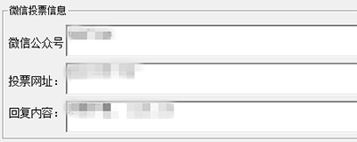 微信如何快速刷票?微信快速刷票方法