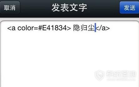 微信朋友圈字体颜色设置