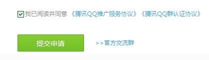 qq群认证申请教程 qq群认证怎么取消