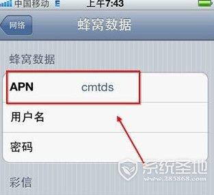 苹果5网络怎么那么慢