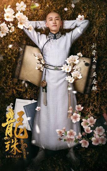 《龙珠传奇之无间道》古装海报手机壁纸
