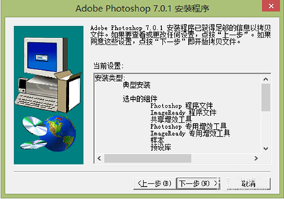 photoshop7.0教程:photoshop7怎么安装?PS完全自学教程