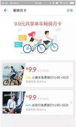 支付宝共享单车畅骑月卡多少钱 支付宝共享单车畅骑月卡开放城市1