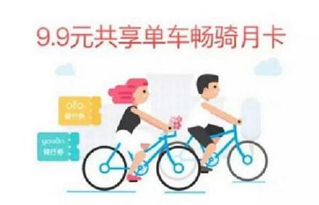 支付宝共享单车畅骑月卡多少钱 支付宝共享单车畅骑月卡开放城市