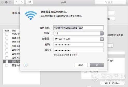 mac怎么共享wifi给手机