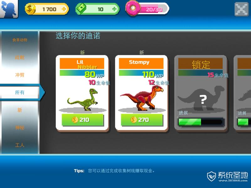 恐龙工厂 5