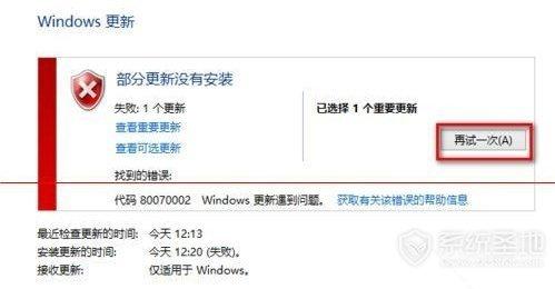 升级Win10提示错误0x80070002怎么解决