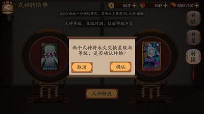阴阳师手游式神转换符