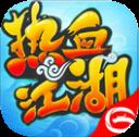 热血江湖手游iPhone版v1.0.19