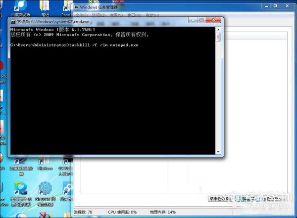 win7系统结束进程命令教程 win7系统如何结束进程命令?