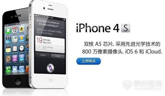 苹果手机4s尺寸大小多少