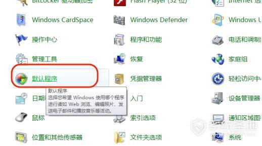 默认浏览器怎么设置