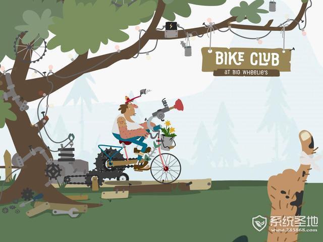 《自行车俱乐部》评测:极具魔性的作死小品