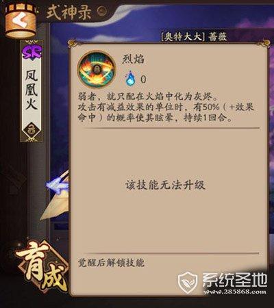 阴阳师手游凤凰火