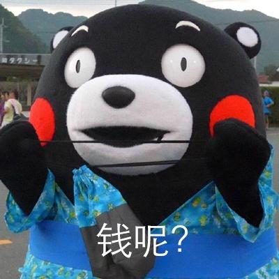 熊本熊之没钱表情包