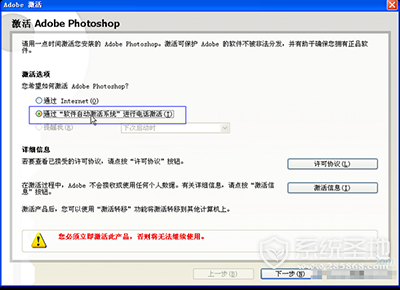 photoshop cs2激活怎么激活?photoshop cs2激活教程
