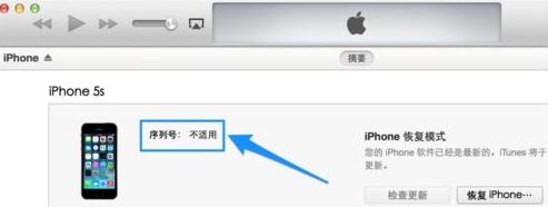 苹果5序列号不适用怎么回事