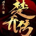 特工皇妃楚乔传小说完结版 v1.0