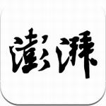 澎湃新闻安卓版v4.4.8