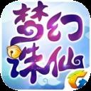 梦幻诛仙iOS版