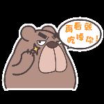 翔通动漫屌丝熊表情合集高清无水印版