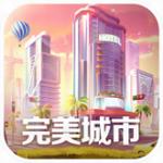 完美城市安卓版 v1.0.552.0